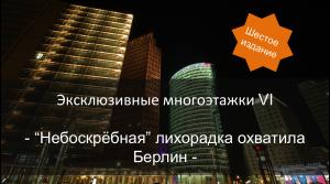 """""""Небоскрёбная"""" лихорадка охватила Берлин"""