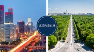 北京VS柏林:应该居住在哪里?