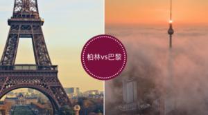 柏林和巴黎购房和出租回报比较